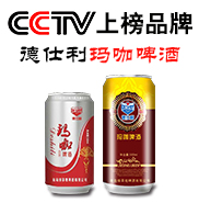 青岛绿草地啤酒有限公司