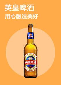 山东英皇啤酒有限公司